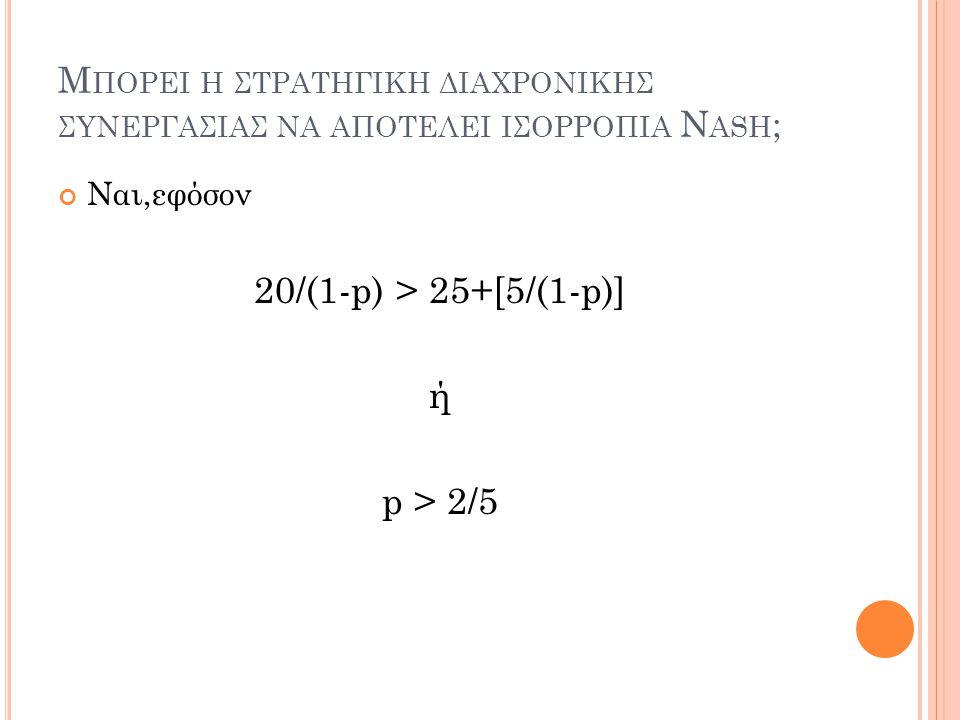 20/(1-p) > 25+[5/(1-p)] ή p > 2/5